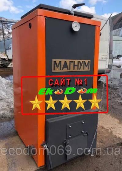 Универсальный котел шахтного типа Магнум 15 кВт