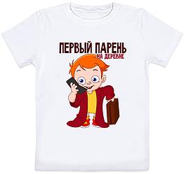 """Детская футболка """"Первый парень на деревне!"""" (белая)"""