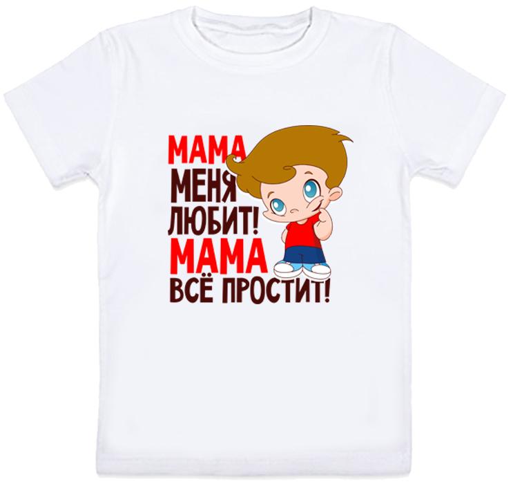"""Детская футболка """"Мама меня любит! Мама всё простит!"""" (белая)"""