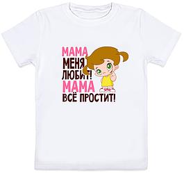 """Детская футболка """"Мама меня любит! Мама всё простит"""" (белая)"""