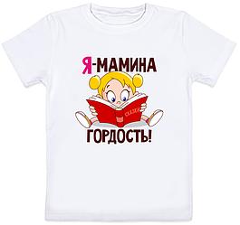 """Детская футболка """"Я - мамина гордость!"""" (белая)"""