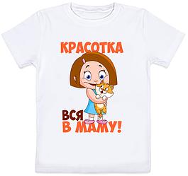 """Детская футболка """"Красотка, вся в маму!"""" (белая)"""