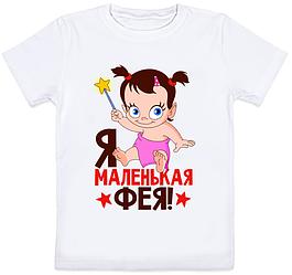 """Детская футболка """"Я маленькая фея!"""" (белая)"""