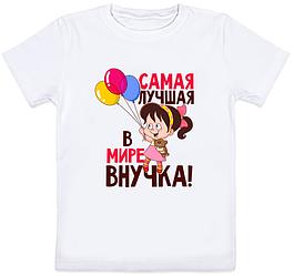 """Детская футболка """"Самая лучшая внучка в мире"""" (белая)"""