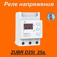 Реле контроля напряжения Зубр, ZUBR D25t
