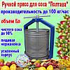 Пресс для отжима сока из яблок, винограда ручной винтовой нержавейка Полтава, 6л