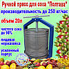 Пресс для отжима сока из яблок, винограда ручной винтовой нержавейка Полтава, 20л