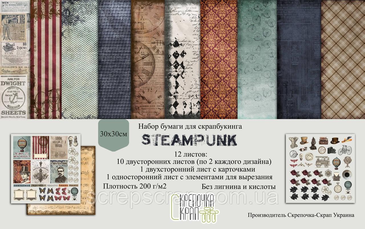 """Набор скрапбумаги """"Steampunk"""" 30х30 см"""