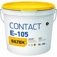 Грунт-краска контактная Siltek E-105 Contakt база ЕА (10л)