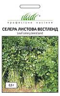 Насіння листової селери Вестленд, 0,5 г