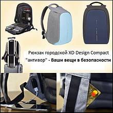 """Сумка рюкзак для ноутбуков XD Design bobby """"антивор"""" оригинальный"""