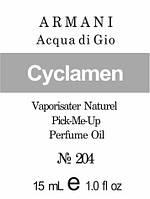 Acqua di Gio * G. Armani (Cyclamen) - 15 мл композит в роллоне