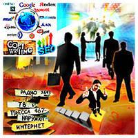 Маркетинг (в т.ч.Интернет-, Email-, продвижение сайтов) и менеджмент рекламы – профессиональные курсы обучения