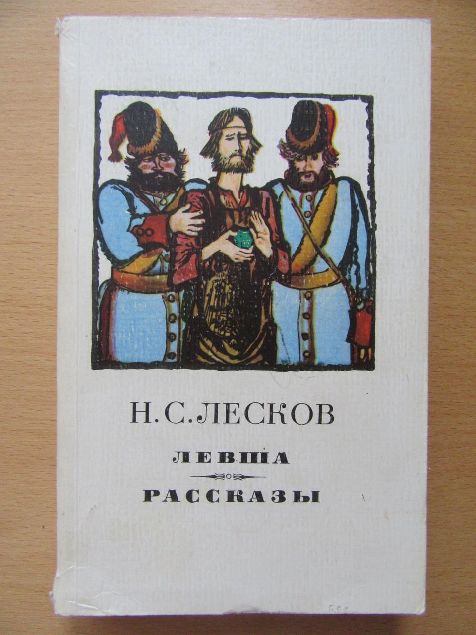Н.С.Лесков. Левша. Рассказы. 1977г