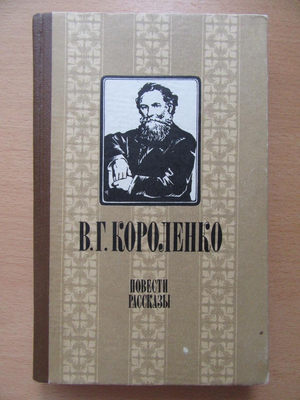 В.Г.Короленко. Повести и рассказы. 1983
