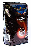 Movenpick: Himmlische. Зернова кава. 500г