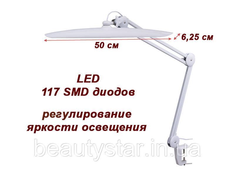 Лампа настольная для маникюра Led лампа с регулировкой яркости освещения мод. 9501-С LED