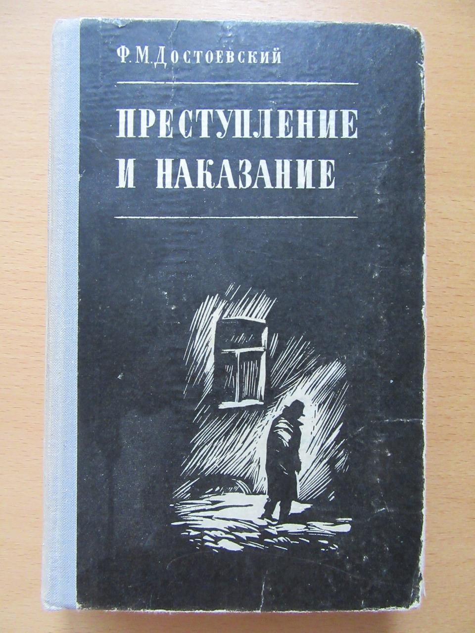 Ф.М.Достоевский. Преступление и наказание. 1969г