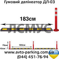 Резиновый делинеатор комбинированный длиною 205 см ДЛ-03