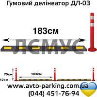 Делинеатор ДЛ-03 длиною 205 см