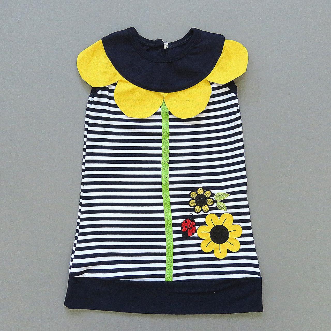 """Летнее платье """"Подсолнух"""" для девочки. 1-2 года"""