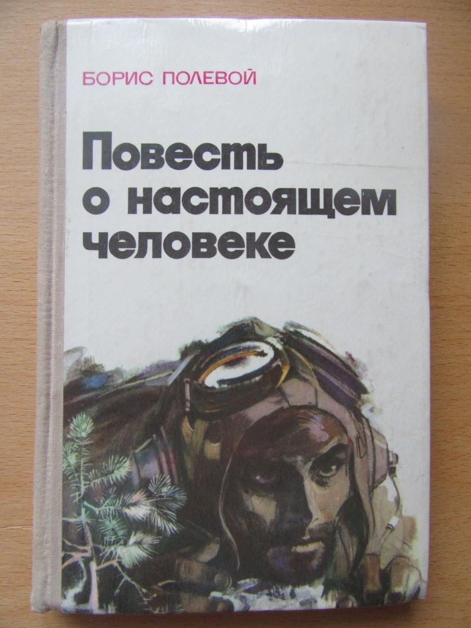 Борис Полевой. Повесть о настоящем человеке. 1978г