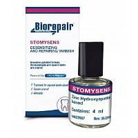 Восстанавливающий и снижающий чувствительность лак Biorepair Stomysens (жидкая эмаль) 4 ml