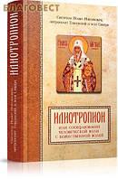 Илиотропион, или сообразование воли человеческой с Божественной волей.