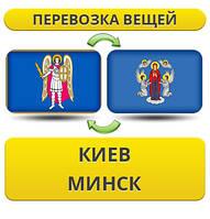 Перевозка Личных Вещей Киев - Минск - Киев!