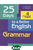 Пархамович Татьяна Васильевна, Макарова Елена Владимировна 25 Days to a Better English. Grammar