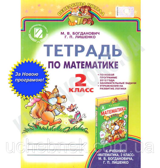 Ответы математика 2 класс богданович тетрадь
