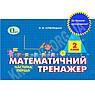 Математичний тренажер 2 клас Частина 1 Нова програма До підручника Оляницька Л. В. Вид-во: Освіта