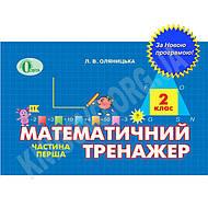 Математичний тренажер 2 клас Частина 1 Нова програма До підручника Оляницька Л. В. Вид-во: Освіта, фото 1