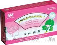 "Препарат для мозга""Фитоцеребрализин""(капсулы 20 Фито Фарм, Вьетнам)натуральный препарат для улучшения мозгово"
