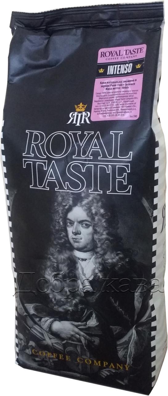 Кофе в зернах Royal Taste Intenso (80% Арабика) 1 кг