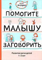 Помогите малышу заговорить. Развитие речи детей 1-3 лет. Автор Янушко Е.А., фото 1