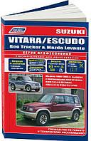 Книга Suzuki Vitara 1988-1998 Руководство по техобслуживанию, эксплуатации и ремонту