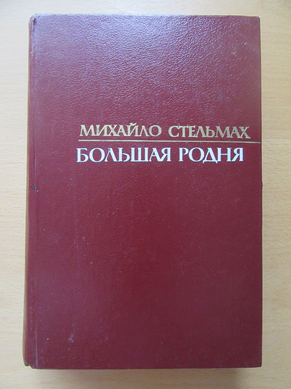 Михайло Стельмах. Большая родня. Роман-хроника