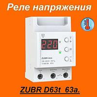 Реле контроля напряжения Зубр, ZUBR D63t