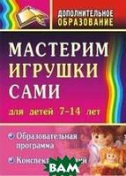 Кочеткова Н.В. Мастерим игрушки сами. Образовательная программа и конспекты занятий. Для детей 7-14 лет