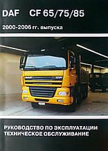 DAF CF 65 / 75 / 85   Модели 2000-2006 гг.  Руководство по эксплуатации  Техническое обслуживание