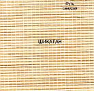 Рулонні штори Закритого типу Шикотан, фото 5