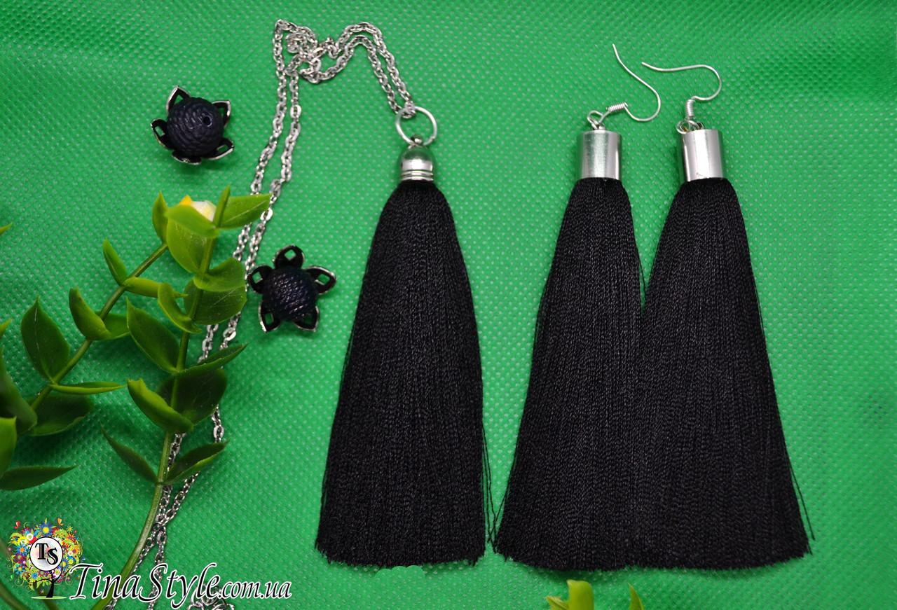 Набор Серьги и подвеска сотуар кисточки кисть черные длинные висячие Кисти черный цвет сережки комплект