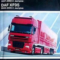 DAF 95XF / XF95 Модели 1997-2002 гг. / 2002-2006 гг.  Руководство по эксплуатации  Техническое обслуживание