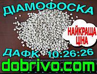 Диаммофоска (удобрение) NPK 10-26-26 мешок 50кг   пр-во Россия (лучшая цена купить), фото 1