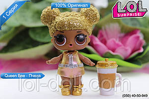 Кукла LOL Surprise 1 Серия Queen Bee - Королева Пчела Лол Сюрприз Без Шара Оригинал