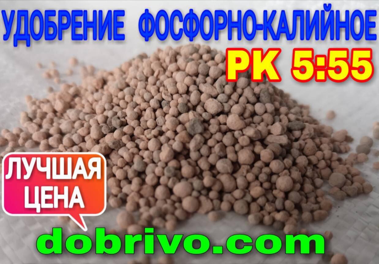 Удобрение фосфорно-калийное PK 5:55 мешок 50кг, фото 1