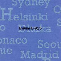 Рулонні штори Закритого типу Букви , фото 1
