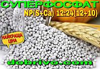Суперфосфат(суперфос/суперагро) мешок 50кг NP(s)12-24(10) лучшая цена купить, фото 1