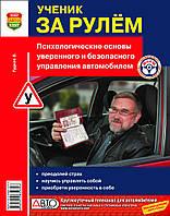 Гудков В.П.  УЧЕНИК ЗА РУЛЁМ  Психологические основы уверенного и безопасного управления автомобилем